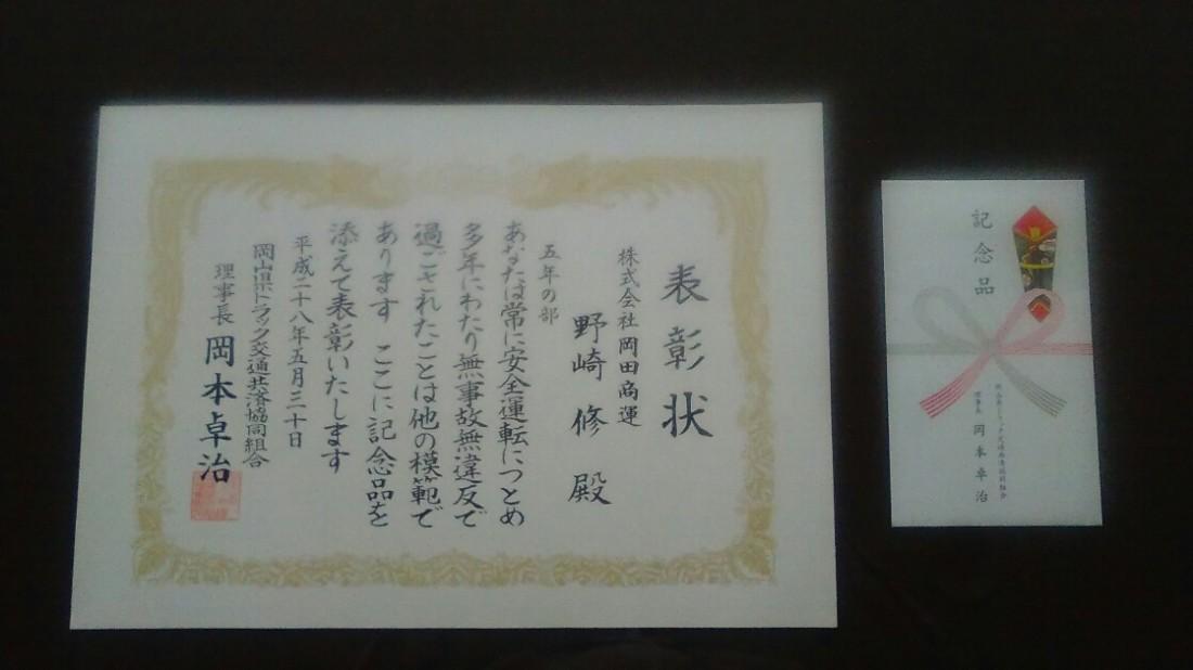 岡山営業所 野崎ドライバーが無事故無違反表彰