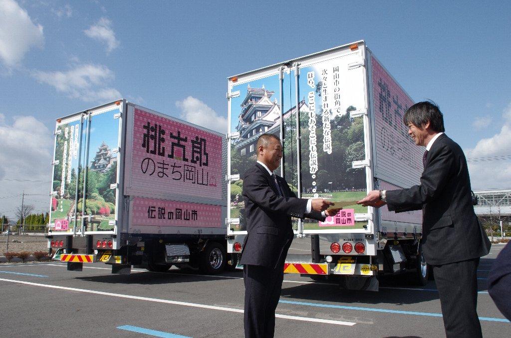 岡山市の観光PRトラック