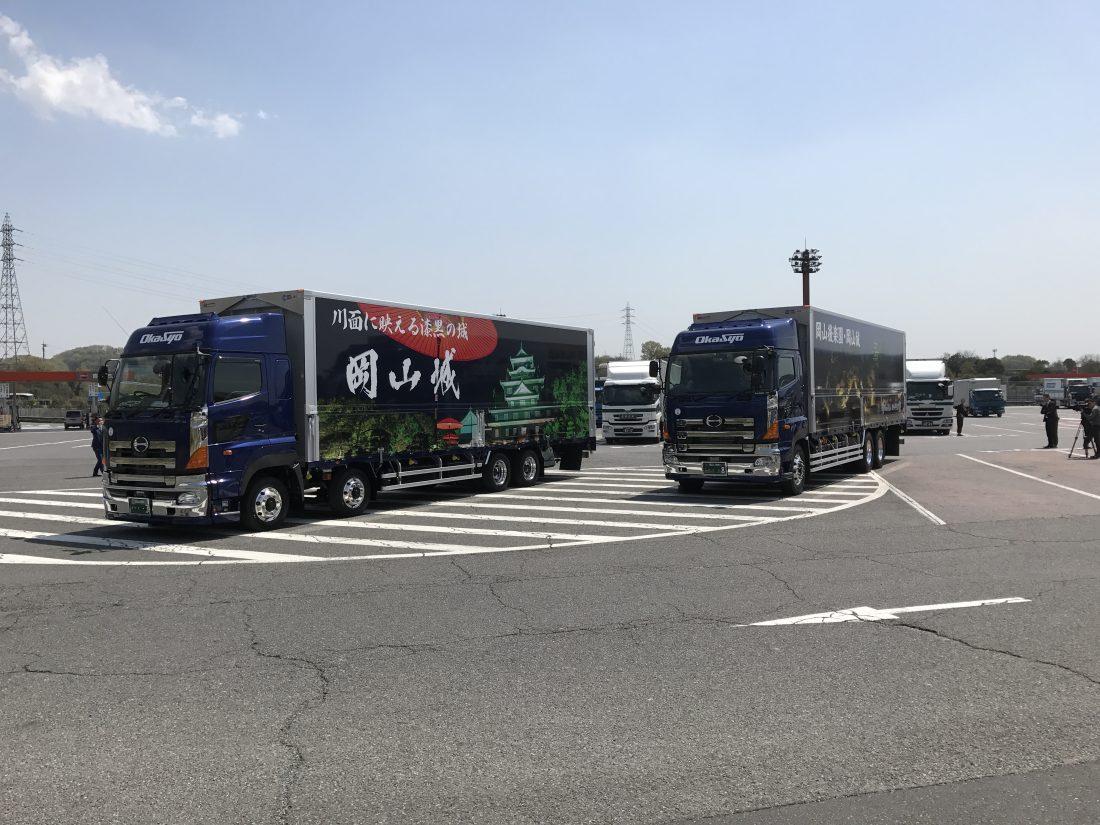 トラック荷台両側面に岡山城や後楽園をデザインした大型トラック2台を導入いたしました。