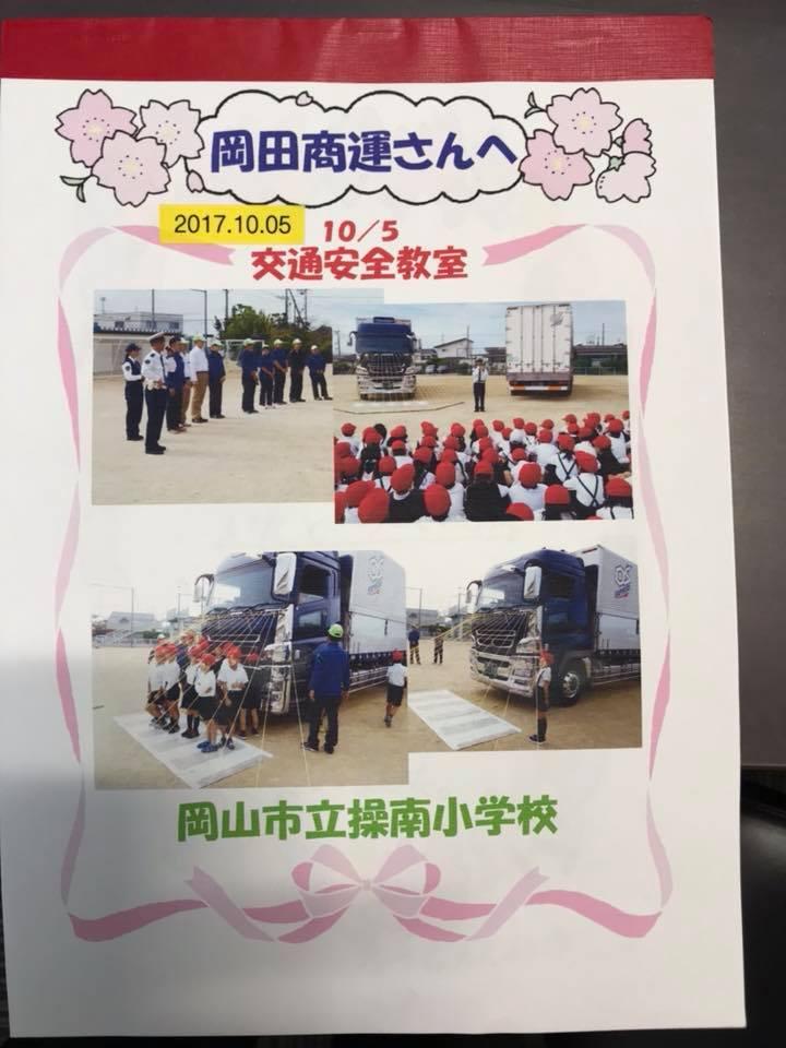 2017年10月5日岡山市中区操南小学校様から交通安全教室
