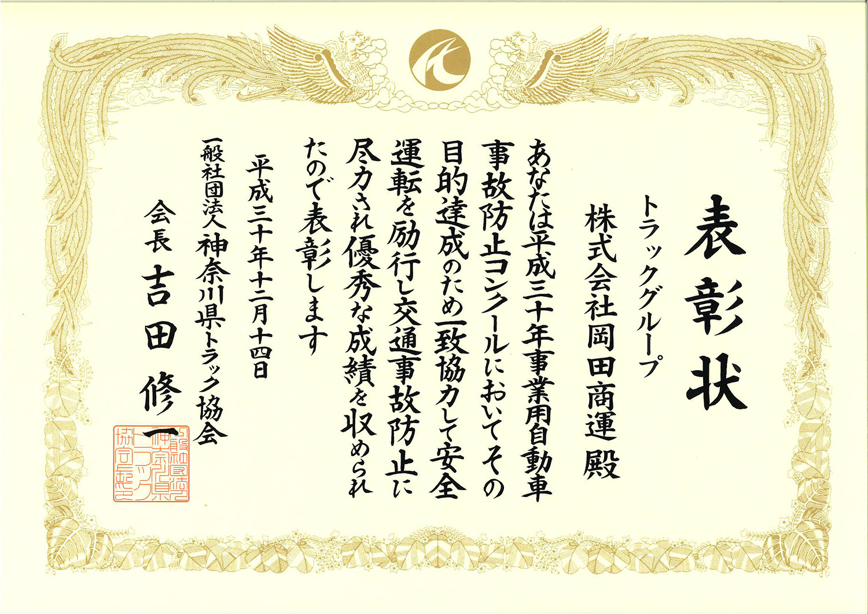 平成30年(第54回)事業用自動車事故防止コンクール表彰状