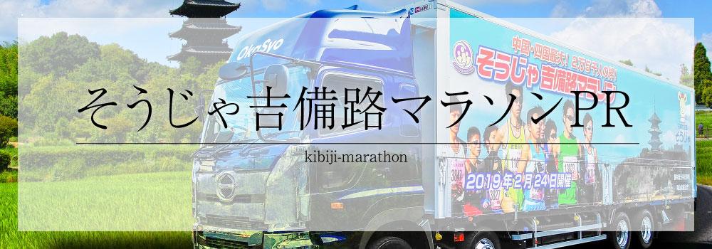 そうじゃ吉備路マラソン