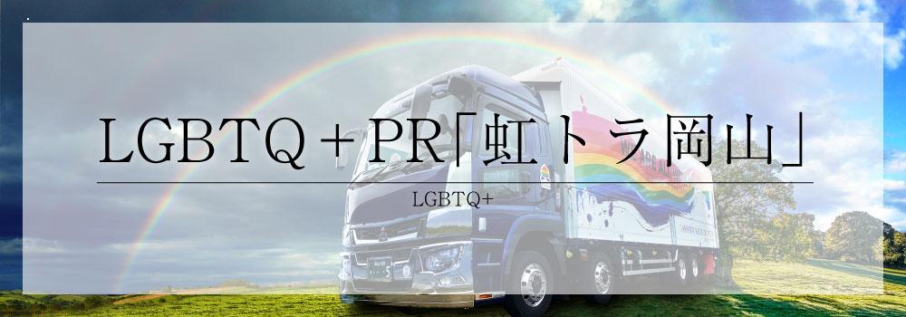 LGBTQ+「虹トラ岡山」