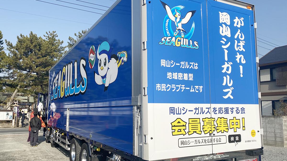 岡山シーガルズPRトラック後ろから