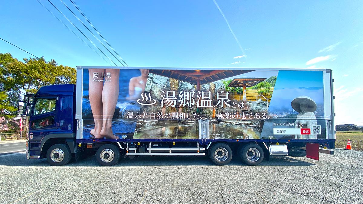 美作市・湯郷温泉PRトラック左側面