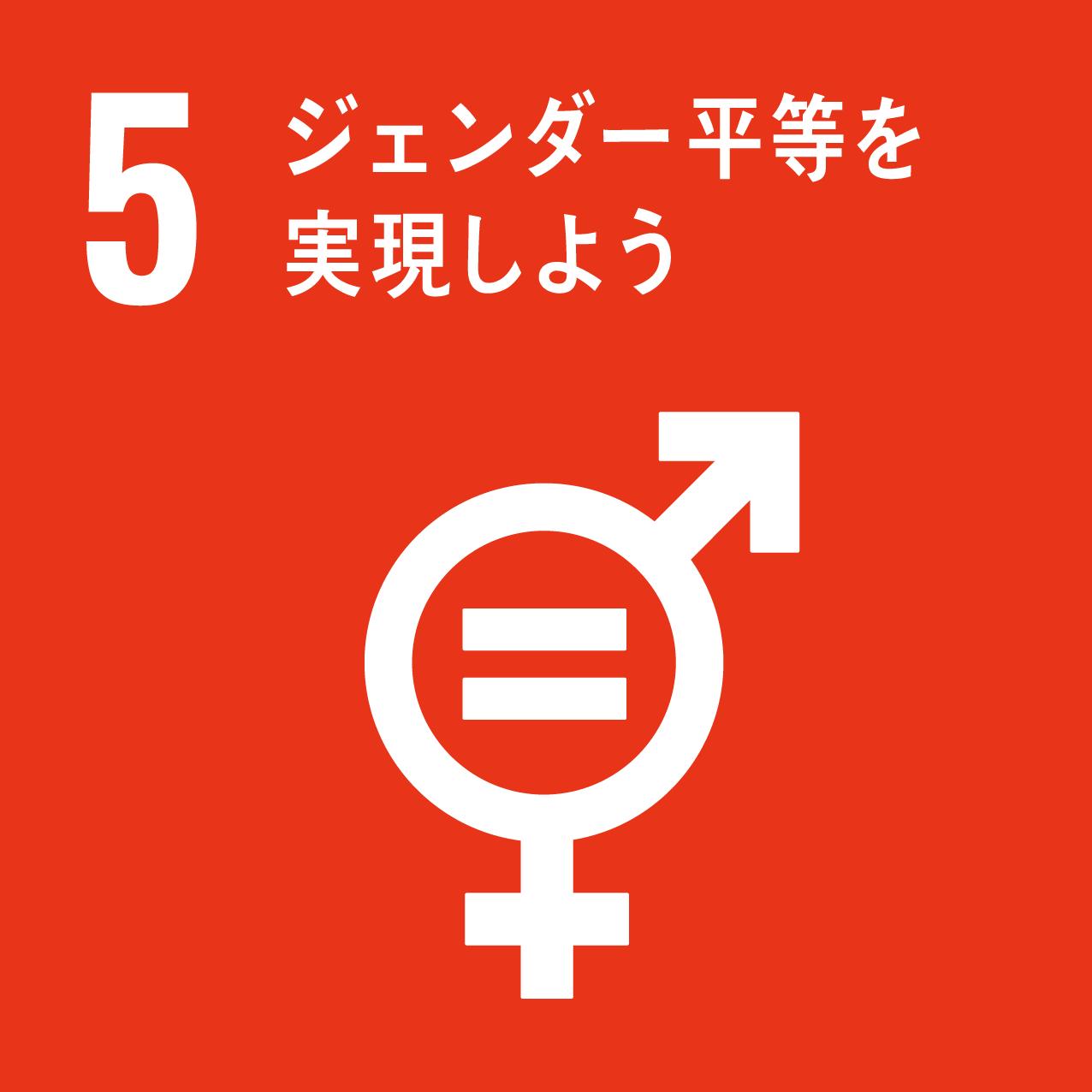 05:ジェンダー平等