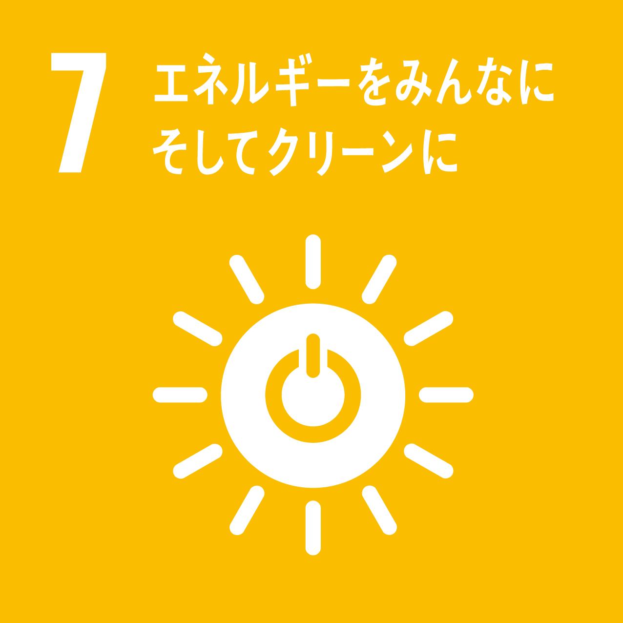 7:エネルギーをみんなにそしてクリーンに