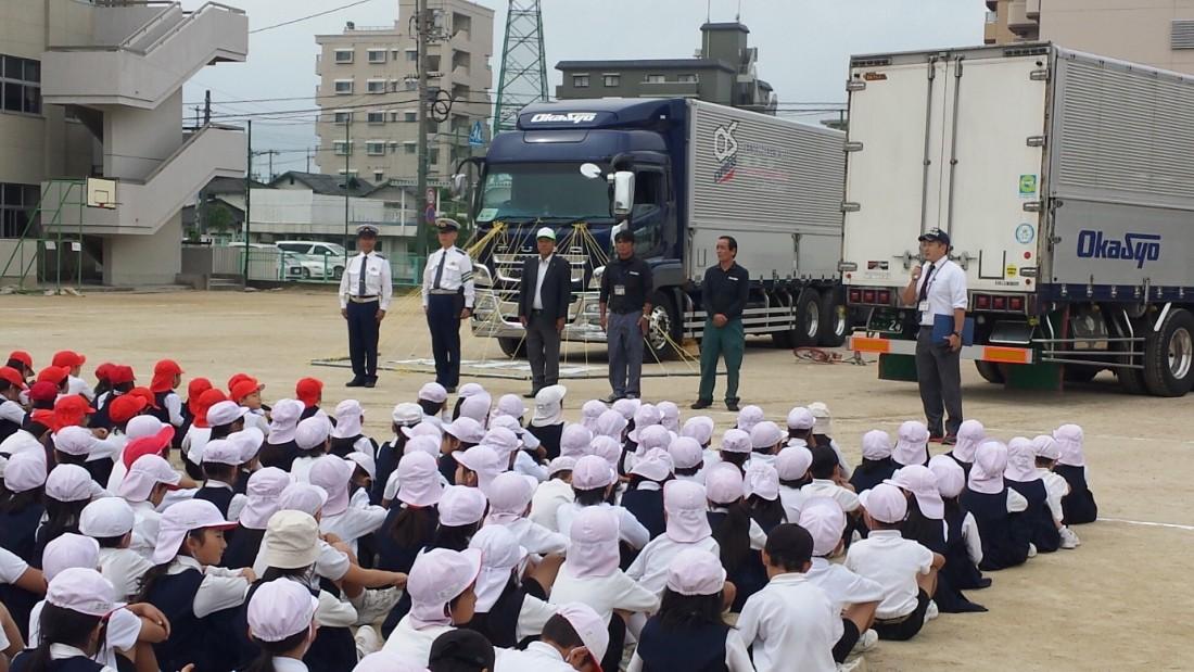 福浜小学校で交通安全教室|岡山市の運送会社、岡田商運