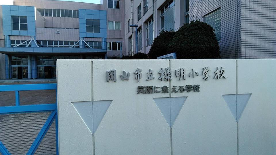 2017年11月15日岡山市中区操明小学校にて交通安全教室を開催