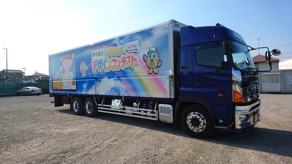 トラックデザインコンテスト第18回(夢を運ぶ)小学生低学年最優秀賞