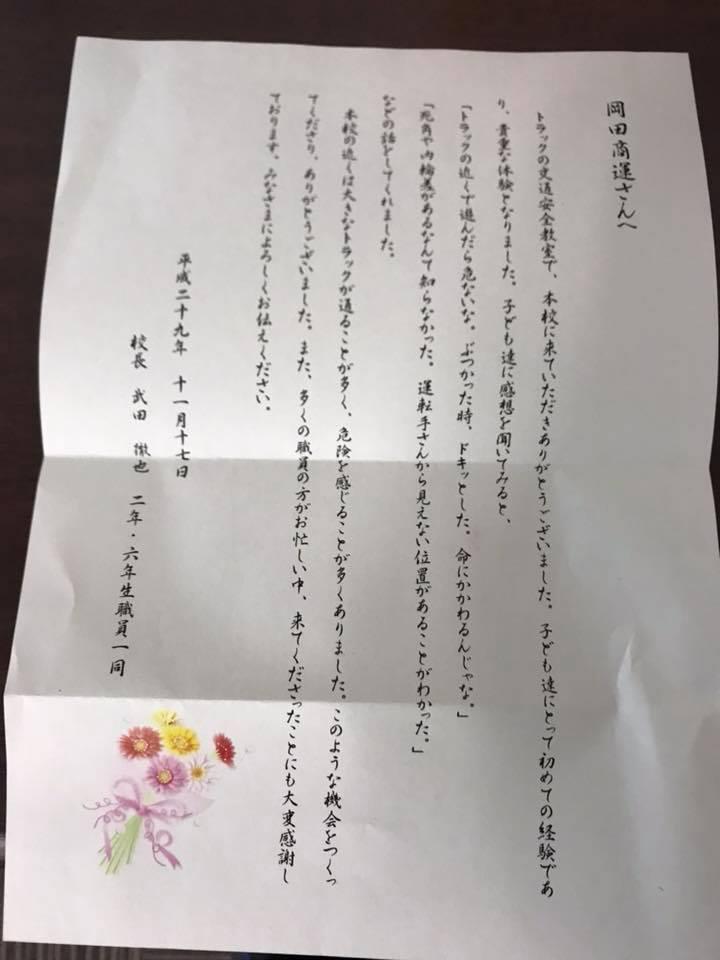 岡山市中区操明小学校から交通安全教室の感想文