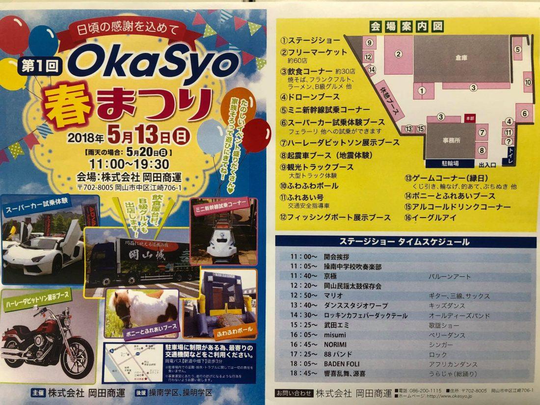 2018/5/13 第一回Okasyo春祭り開催