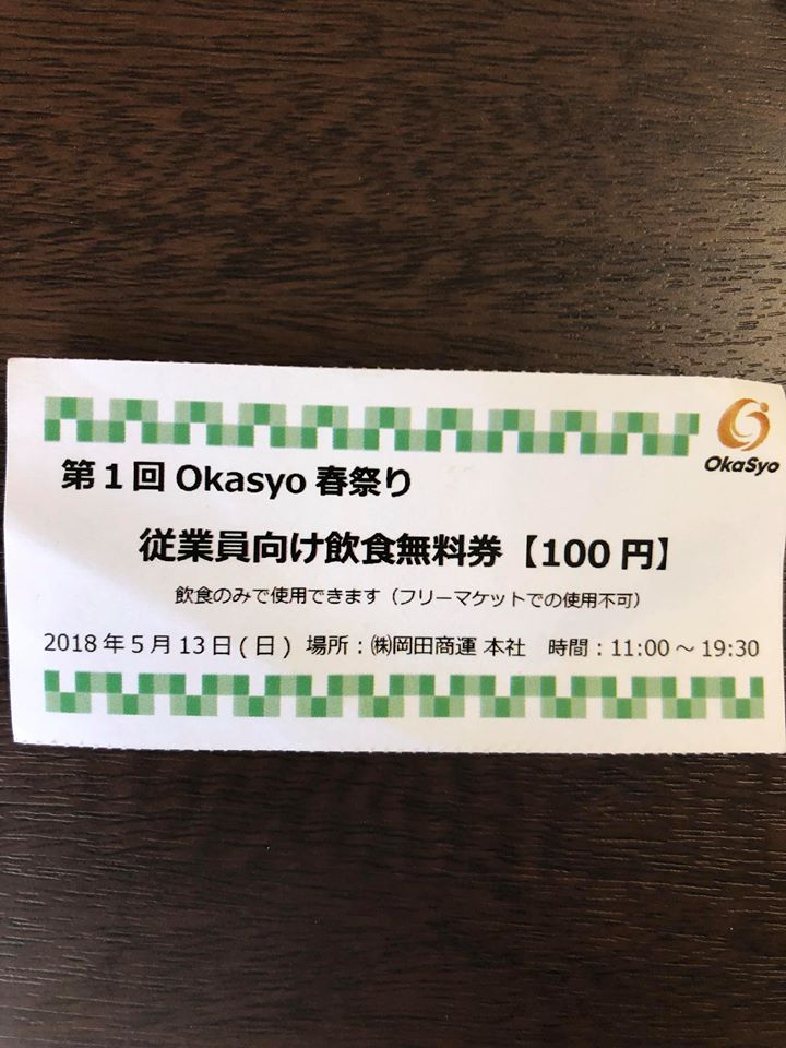 平成30年5月20日第一回okasyo春祭り開催