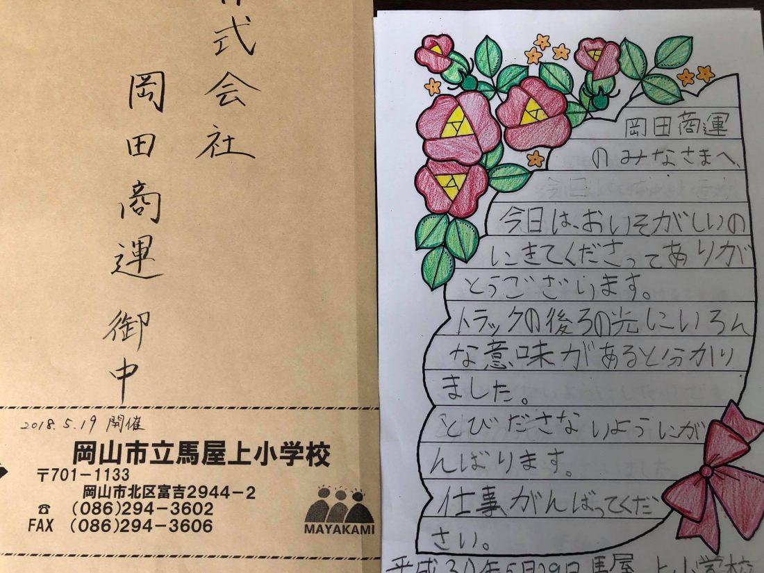 平成30年5月19日岡山市北区馬屋上小学校にて交通安全教室を開催
