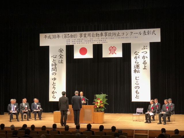 平成30年(第54回)事業用自動車事故防止コンクール受賞