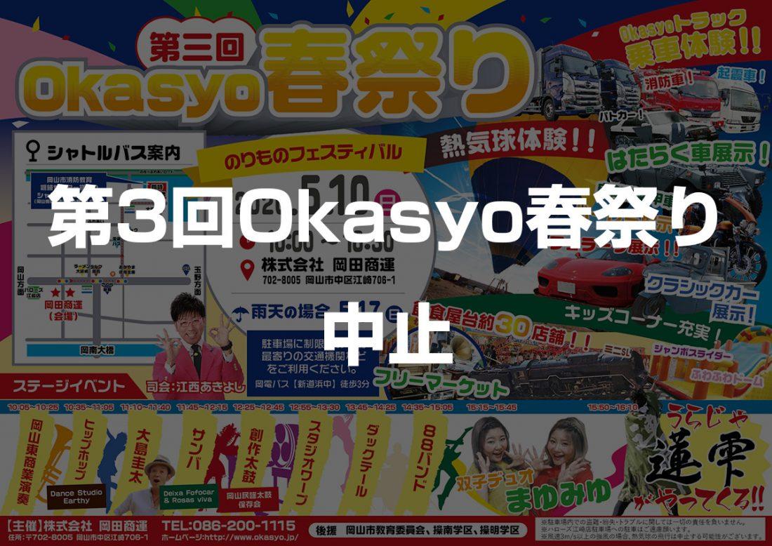 Okasyo春祭り中止