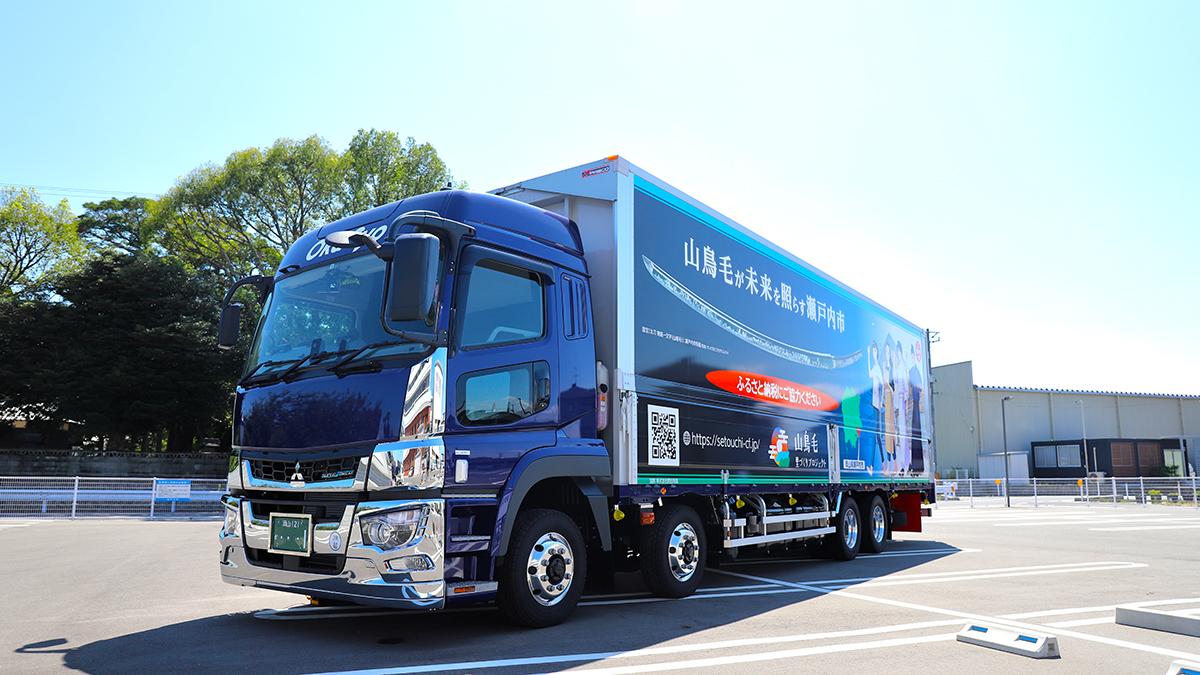瀬戸内市ふるさと納税PRラッピングトラック出発式