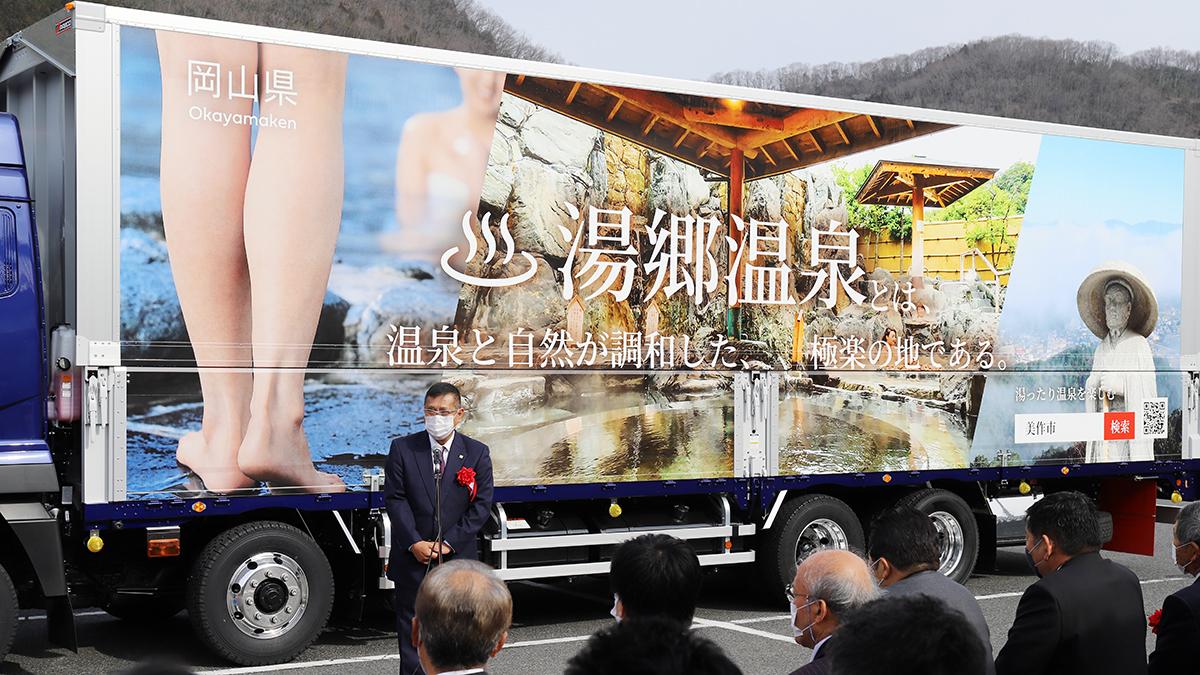 20210309湯郷PRラッピングトラック出発式