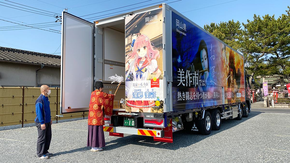 20210308安全祈願(湯郷PRトラック)