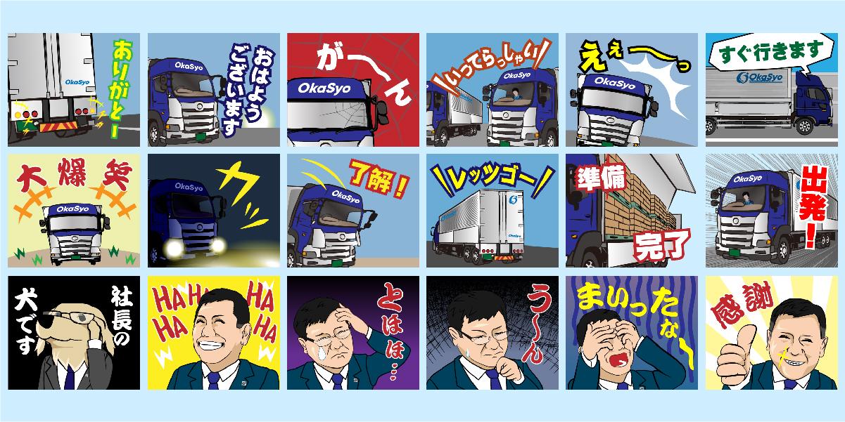 岡田商運ラインスタンプ