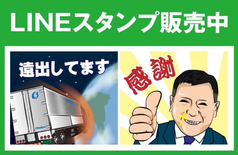 株式会社岡田商運ラインスタンプ